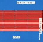【中古】魔法のじゅうたん/シャツを洗えば(ヴァージョン2)(初回限定盤)(DVD付)/くるり