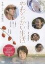 【中古】やわらかい生活 SP・ED 【DVD】/寺島しのぶDVD/邦画ラブロマンス