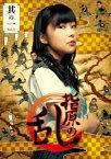 【中古】1.指原の乱 【DVD】/指原莉乃DVD/邦画バラエティ