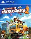 【中古】Overcooked 2 − オーバークック2ソフト:プレイステーション4ソフト/アクション・ゲーム