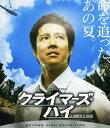 【中古】クライマーズ・ハイ(2008) 【ブルーレイ】/堤真一ブルーレイ/邦画サスペンス