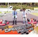 【中古】斎賀・浪川のDriver's High!! DJCD 3rd. DRIVE(豪華盤)(DVD+CD−ROM)/斎賀みつき/浪川大輔CDアルバム/アニメ