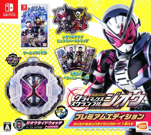 Kamen Rider climax scramble ():Switch