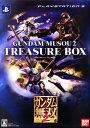 【中古】ガンダム無双2 TREASURE BOX (限定版)ソフト:プレイステーション3ソフト/マンガアニメ・ゲーム