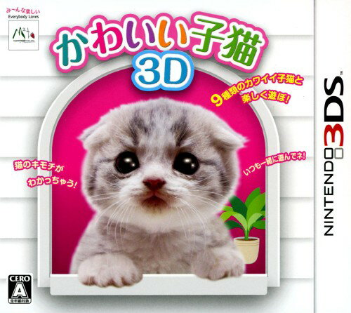Nintendo 3DS・2DS, ソフト 3D:3DS