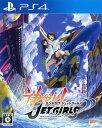 【中古】神田川JET GIRLSソフト:プレイステーション4...