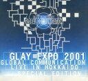 【SOY受賞】【中古】初限)GLAY EXPO 2001 GLOBAL COMMUN…SPED 【DVD】/GLAYDVD/映像その他音楽