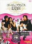 【中古】1.コーヒープリンス1号店 BOX 【DVD】/コン・ユ