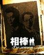 【中古】相棒 スリム版 pre season <期間限定版>/水谷豊DVD/邦画TV