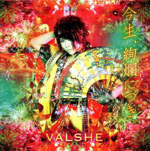サウンドトラック, TVアニメ VALSHECD