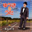 【中古】ゆうきのうた−故郷編−/徳永ゆうきCDアルバム/演歌歌謡曲