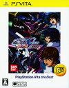 【中古】機動戦士ガンダムSEED BATTLE DESTINY PlayStation Vita the Bestソフト:PSVitaソフト/マンガアニメ・ゲーム