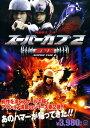 【中古】2.スーパーカブ 激闘篇 (完) 【DVD】/斉藤慶太