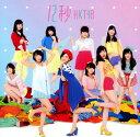 【中古】12秒(DVD付)(A)/HKT48...