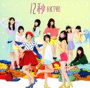 【中古】12秒(DVD付)(B)/HKT48...