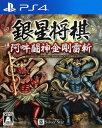 【中古】銀星将棋 阿吽闘神金剛雷斬ソフト:プレイステーション4ソフト/テーブル・ゲーム