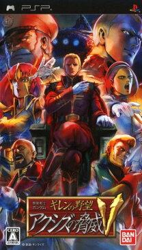 【中古】機動戦士ガンダム ギレンの野望 アクシズの脅威Vソフト:PSPソフト/マンガアニメ・ゲーム