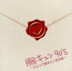 【中古】胸キュン90's〜ひとりで聴きたい恋の唄〜/オムニバスCDアルバム/邦楽