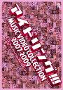 【中古】アイドリング!!! MUSIC VIDEO COLLE…2007-2009 【DVD】/アイドリング!!!DVD/映像その他音楽
