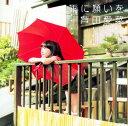 【中古】雨に願いを/芦田愛菜CDシングル/邦楽