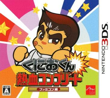 【中古】くにおくん熱血コンプリート ファミコン編ソフト:ニンテンドー3DSソフト/アクション・ゲーム