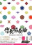 【中古】映画 信長協奏曲 SP・ED 【DVD】/小栗旬DVD/邦画歴史時代劇