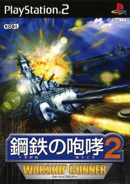 【中古】鋼鉄の咆哮2 〜ウォーシップガンナー〜