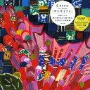 【中古】ザンサイアン(初回限定盤)(DVD付)/CoccoCDアルバム/邦楽
