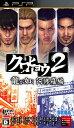 【中古】クロヒョウ2 龍が如く 阿修羅編ソフト:PSPソフト...