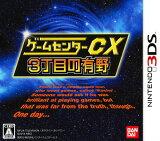 【中古】ゲームセンターCX3丁目の有野ソフト:ニンテンドー3DSソフト/TV/映画・ゲーム