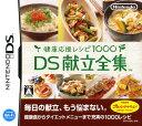 【中古】健康応援レシピ1000 DS献立全集ソフト:ニンテンドーDSソフト/その他・ゲーム