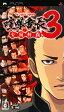 【中古】喧嘩番長3 〜全国制覇〜ソフト:PSPソフト/アクション・ゲーム