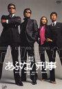 【中古】まだまだあぶない刑事 劇場版 【DVD】/舘ひろしDVD/邦画アクション