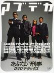 【中古】まだまだあぶない刑事 劇場版 DX版 【DVD】/舘ひろしDVD/邦画アクション