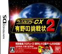 【SOY受賞】【中古】ゲームセンターCX −有野の挑戦状2−ソフト:ニンテンドーDSソフト/TV/映画・ゲーム