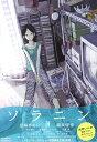 【中古】初限)ソラニン メモリアル・ED 【DVD】/宮あおいDVD/邦画青春