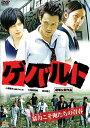 【中古】ゲバルト 【DVD】/小澤雄太