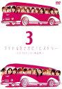 【中古】アイドルをさがせ!ヒストリー3 〜ハロプロメンバー総出演!〜/モーニング娘。DVD/映像その他音楽