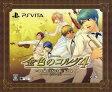 【中古】金色のコルダ4 プラチナBOX (限定版)ソフト:PSVitaソフト/恋愛青春 乙女・ゲーム