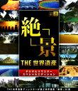 【中古】THE 世界遺産「絶景」 デジタルリマスターSP・ED 【ブルーレイ】/市村正親