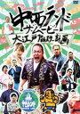 【中古】中西ランド・ザ・ムービー 大江戸プロレスラー計画 【DVD】/中西学