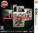 【中古】THE 麻雀 SIMPLEシリーズ for ニンテンドー3DS Vol.1ソフト:ニンテンドー3DSソフト/テーブル・ゲーム