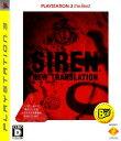 【中古】SIREN:New Translation PlayStation3 the Bestソフト:プレイステーション3ソフト/アクション・ゲーム