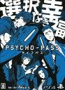 【中古】PSYCHO?PASS サイコパス 選択なき幸福 (限定版)ソフト:プレイステーション4ソフト/マンガアニメ・ゲーム