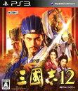 【中古】三國志12ソフト:プレイステーション3ソフト/シミュレーション・ゲーム