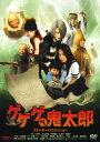 【中古】ゲゲゲの鬼太郎 (劇場版) 【DVD】/ウエンツ瑛士DVD/邦画SF