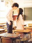 【中古】僕の初恋をキミに捧ぐ メモリアル・ED 【DVD】/井上真央DVD/邦画ラブロマンス