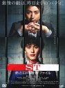 【中古】映画 ST 赤と白の捜査ファイル 【DVD】/藤原竜也