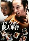【中古】イテウォン殺人事件 【DVD】/チョン・ジニョンDVD/韓流・華流