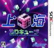 【中古】上海3Dキューブソフト:ニンテンドー3DSソフト/パズル・ゲーム